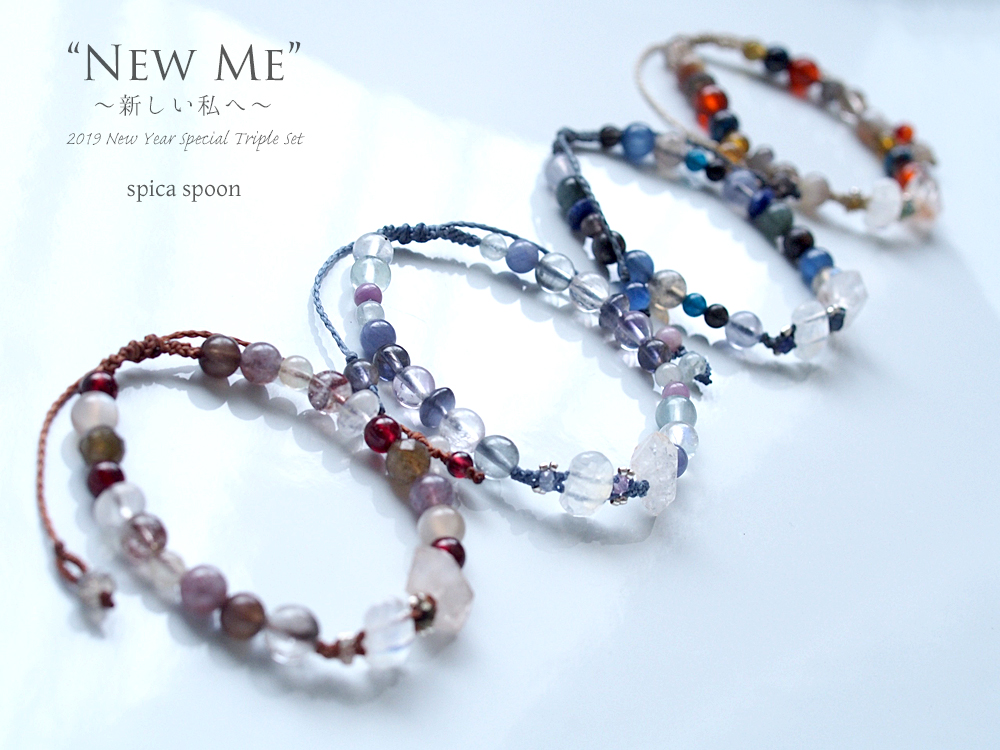 """NEW ME"" 2019 Special Triple Set、4点UPしました。"